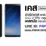 Galaxy Note 8 (2017) Case