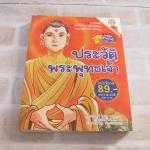 ประวัติพระพุทธเจ้า Beom-Gi Lee เขียน/ภาพ กัญญารัตน์ จิราสวัสดิ์ แปล