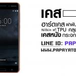Nokia Case