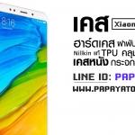 """Xiaomi Redmi 5 (5.7"""") Case"""