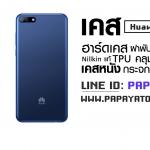 Huawei Y7 Pro 2018 Case