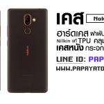 เคส Nokia 7 Plus