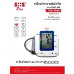 SOS PLUS เครื่องวัดความดันโลหิตพูดไทยได้ รุ่นแขน Arm Auto (FT-C23Y-V) *1 เครื่อง จอแสดงผลระบบดิจิตอล พร้อมแจ้งผลด้วยเสียงภาษาไทย รับประกัน 3 ปี ราคาสุดคุ้ม ถูกที่สุดการันตี
