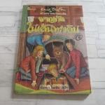 ห้าสหายผจญภัย เล่ม 2 ตอน ผจญภัยในเส้นทางลับ (The Famous Five : Five Go Advanturing Again) พิมพ์ครั้งที่ 8 Enid Blyton เขียน ฉันทนา ไชยชิต แปล