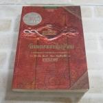 จินตนาการไม่รู้จบ (Die Unendliche Geschichte) พิมพ์ครั้งที่ 8 มิชาเอ็ล เอ็นเต้ เขียน รัตนา รัตนดิลกชัย แปล