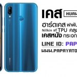 Huawei Nova 3e Case