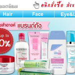 Cosmetic brand