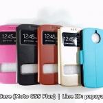 Flip Case รูดสไลด์รับสาย (Moto G5S Plus)