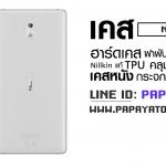 เคส Nokia 3