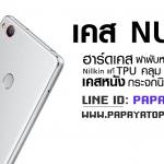 เคส OnePlus / เคส Nubia