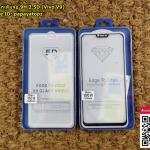 ฟิล์มกระจกนิรภัย 9H 2.5D เต็มจอ (Vivo V9)