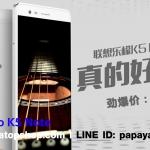 Lenovo Vibe K5 Note Case