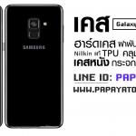 Galaxy A8+ / A8 Plus (2018) Case