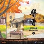 นิยายจีน