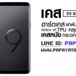 Galaxy S9 Case (กล้องตัวเดียว)