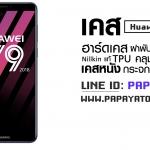 Huawei Y9 2018 Case