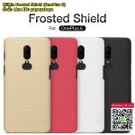 เคส NILLKIN Frosted Shield (OnePlus 6)