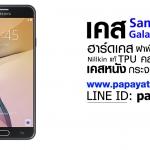 Galaxy J7 Prime Case