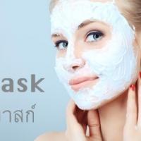 Mask cream/serum ครีมมาร์สกหน้า