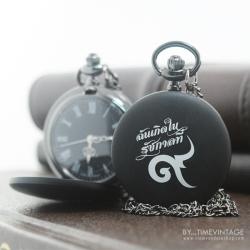นาฬิกาพกสร้อยคอ ฉันเกิดในรัชกาลที่ 9 ตัวเรือนสีดำด้าน เครื่องควอทซ์ญี่ปุ่น