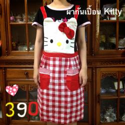 ผ้ากันเปื้อน เนื้อผ้าอย่างดี ลาย Hello Kitty คิตตี้