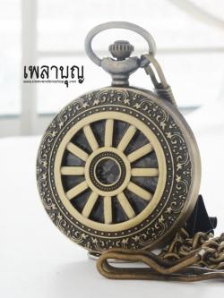 นาฬิกาพกพาสำหรับพระภิกษุลายธรรมจักร ระบบถ่านควอทซ์