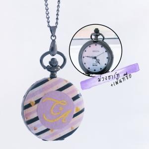 ล็อคเก็ตนาฬิกาสร้อยคอ ใส่รูปได้ ลาย ม่วงฮาร์ทพาเทล เพ้นท์ชื่อได้ ระบบถ่านควอทซ์ญี่ปุ่น (สั่งทำ)