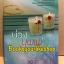บ่วงบุพเพ / รตา สนพ.ชูก้าบีท หนังสือใหม่ thumbnail 1