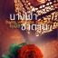 นางฟ้าในมือซาตาน ชุด นางในฝัน / มณีจันท์ / หนังสือใหม่ ] thumbnail 1