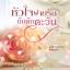 หัวใจพ่ายรักกับดักตะวัน / อุณหภูมิปกติ หนังสือใหม่ สำนักพิมพ์ Sugar Beat thumbnail 1