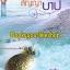 สัญญาบาป / ตะวัน สนพ.อินเลิฟ PASSION หนังสือใหม่ thumbnail 2