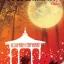 จอมใจรัตติกาล (Paranormal Romance) / ช่อเอื้อง หนังสือใหม่ ทำมือ thumbnail 3