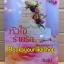 หัวใจร่ายรัก / อิ่มอุ่น สนพ.อินเลิฟ PASSION หนังสือใหม่ *** สนุกมากค่ะ ***ใช้สิทธิ์แลกซื้อ 165 บาท โปรจับคู่ส่งฟรี thumbnail 1