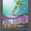กรงรักพิศวาสลวง / แก้วจอมขวัญ หนังสือใหม่ thumbnail 1