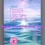 คลื่นรักทะเลปรวน / ไอศิยา, ณัฐกฤตา, ปภาดา / หนังสือใหม่ thumbnail 1