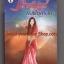 แสงจันทร์ทอผืนทราย ( ภาคต่อ ผืนทรายใต้ตะวัน) / กนิษวิญา / หนังสือใหม่ (ไฟรูส + เจ้าหญิงโซไรญา) thumbnail 1