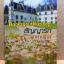 สัญญารักซาตาน / รินวรส สนพ.อินเลิฟ PASSION หนังสือใหม่ thumbnail 1