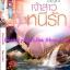 เจ้าสาวหนีรัก / จาณิศา หนังสือใหม่ thumbnail 2