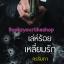 เล่ห์ร้อยเหลี่ยมรัก / กรรัมภา ( กนิษวิญา ) หนังสือใหม่ทำมือ *** thumbnail 1