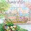 ปั้นหยาที่รัก / ณัฐณรา สนพ บางรัก หนังสือใหม่ thumbnail 1