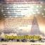 วิมานใจใต้ม่านดาว / พันธุ์แตงกวา สนพอรุณ หนังสือใหม่ thumbnail 2