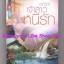 เจ้าสาวหนีรัก / จาณิศา หนังสือใหม่ thumbnail 1