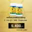 นมผึ้ง Royal Jelly ขนาด 365 เม็ด 2 กระปุก thumbnail 1