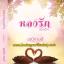 เปิดจองส่งฟรี หลงรักเมียเด็ก,ผู้แต่งมณีกานต์,หนังสือใหม่,นิยายทำมือ ปิดจอง 20 สิงหา ( เข้า ต้น กันยา ) thumbnail 1