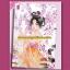 เปิดจองส่งฟรี เล่ห์ / เชียนหลัน สนพ รักคุณ หนังสือใหม่จีนโบราณ ( เข้า ปลาย กค ) thumbnail 1