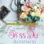 เปิดจอง อีก88วันฉันจะแต่งงาน ซีรีส์ชุด ร้อยเล่ห์สลัดคาน / รริสา ใหม่ทำมือ ปิดจอง มิ.ย. ( เข้า กค ) thumbnail 1