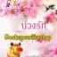 บ่วงรักผีเสื้อ / ณรมล (จรสจันทร์) หนังสือใหม่ทำมือ*** สนุกค่ะ *** thumbnail 2