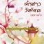 เปิดจองส่งฟรี เจ้าสาววังมังกร / กุหลาบแก้ว นิยายจีนโบราณ ( เข้า มีนา ) thumbnail 1