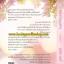 เปิดจองส่งฟรี หลงรักเมียเด็ก,ผู้แต่งมณีกานต์,หนังสือใหม่,นิยายทำมือ ปิดจอง 20 สิงหา ( เข้า ต้น กันยา ) thumbnail 2