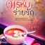 E-book พรหมร่ายรัก / ฐิญาดา Bestseller thumbnail 1